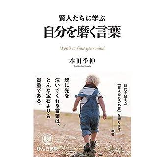 賢人たちに学ぶ 自分を磨く言葉                   著者:                                                                                                                                 本田 季伸                               ナレーター:                                                                                                                                 長塚 コト,                                                                                        田所 未雪                      再生時間: 2 時間  18 分     レビューはまだありません。     総合評価 0.0
