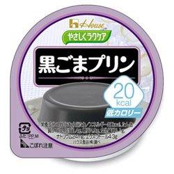 ハウス食品 やさしくラクケア 20kcal 黒ごまプリン60g×48(12×4)個入×(2ケース)
