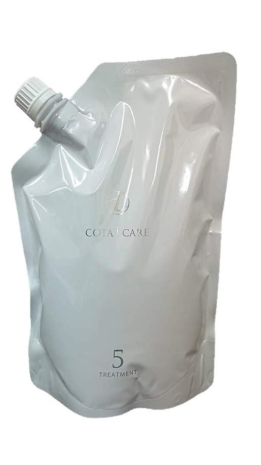 アジテーション本体コロニアルCOTA i CARE コタ アイ ケア トリートメント 5 詰め替え 750ml ジャスミンブーケの香り
