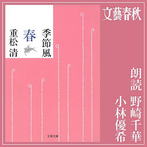 『季節風 春』のカバーアート