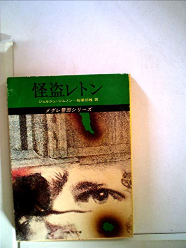 怪盗レトン (1978年) (角川文庫)