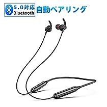 【最新Bluetooth5.0+EDR搭載】 Bluetooth イヤホン Hi-Fi 高音質 ...