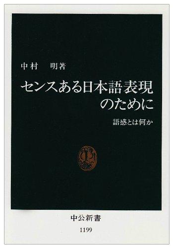 センスある日本語表現のために―語感とは何か (中公新書)