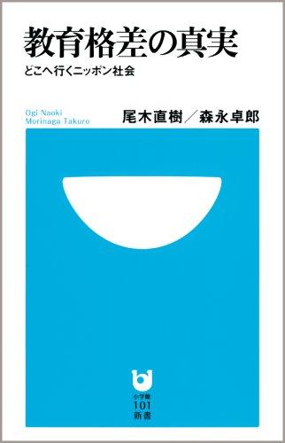 教育格差の真実‾どこへ行くニッポン社会‾ (小学館101新書)の詳細を見る