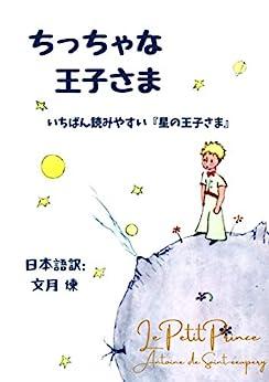 [文月 煉, アントワーヌ・ド・サン=テグジュペリ]のちっちゃな王子さま: いちばん読みやすい『星の王子さま』