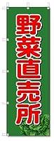 のぼり のぼり旗 野菜直売所 (W600×H1800)