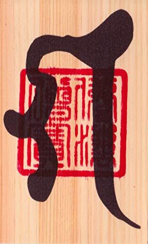 【生霊返し】開運梵字護符「迦楼羅」 天然木ひのき紙 お守り 生霊や怨霊を祓い相手に飛ばし返す強力な護符(財布に入るカードサイズ)