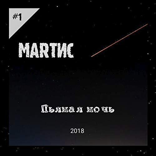 МАRТИС