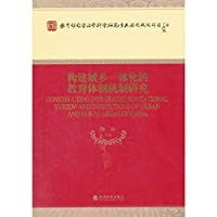 Educational institutional mechanisms to build urban-rural integration(Chinese Edition)