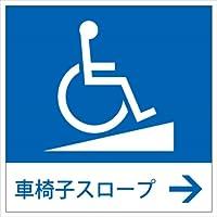 車椅子スロープ 右矢印→ ステッカー シール 15cm×15cm