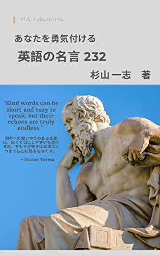 あなたを勇気づける英語の名言 232 : 文法も名言で学べる (M.C. ブックス)