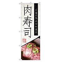 アッパレ のぼり旗 肉寿司 のぼり 四方三巻縫製 (ジャンボ) F07-0223C-J