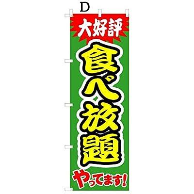 食べ放題 のぼり旗(V0152-D)
