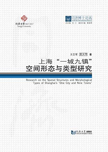 """上海""""一城九镇""""空间结构及形态类型研究 (Chinese Edition)"""