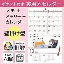 ポケット付き カレンダーメモルダー 実用タイプ2021 壁掛け (ホールドシール&スケジュールシール付き )