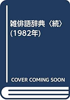 雑俳語辞典〈続〉 (1982年)