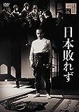 日本敗れず[DVD]