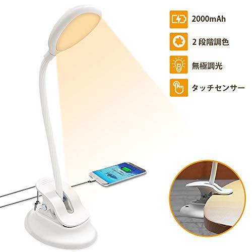 Atataka クリップライト LED デスクライト コードレス 大容量 2000mAh電池 USB充電式出力 2020 最新モデル 2段調色(暖色/白色)無段階調光デスクスタンドライト 360度回転 目に優しい 電気スタンド タッチ式 PSE認証 卓上/仕事/寝室/読書灯/災害時ライト