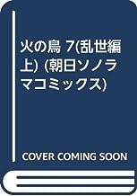 火の鳥 7(乱世編 上) (朝日ソノラマコミックス)