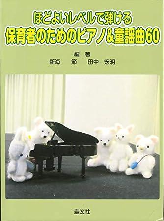 ほどよいレベルで弾ける 保育者のためのピアノ&童謡曲60