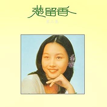 楚留香, Vol. 2 (修復版)