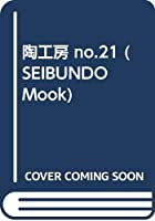 陶工房 no.21 (SEIBUNDO Mook)