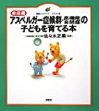 家庭編 アスペルガー症候群・高機能自閉症の子どもを育てる本 (健康ライブラリーイラスト版)