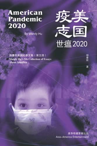 American Pandemic 2020 世瘟2020 美国疫志: Mandy Hu's 5th Collection of Essays About America 胡曼荻美国纪事文集(第五部) (胡曼荻海外丛书)