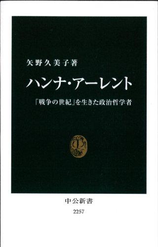 ハンナ・アーレント - 「戦争の世紀」を生きた政治哲学者 (中公新書)