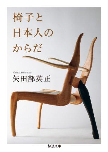 椅子と日本人のからだ (ちくま文庫)の詳細を見る