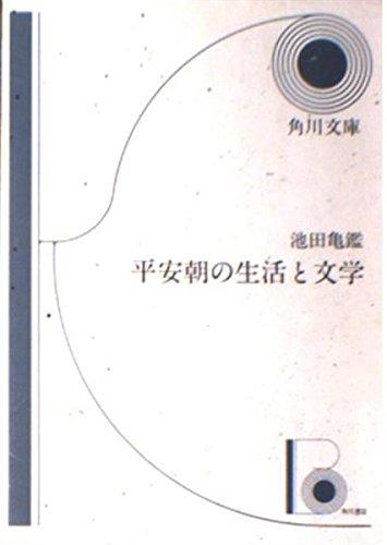 平安朝の生活と文学 (角川文庫 白 132-1)の詳細を見る