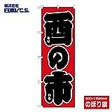 酉の市 のぼり旗 NSV-0799(日本ブイシーエス)
