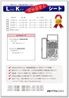 LKすっきりシート(ナカヨ NYC-iE用 54台分)LS-NY01-054
