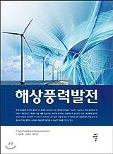Offshore wind power generation (Korean Edition)
