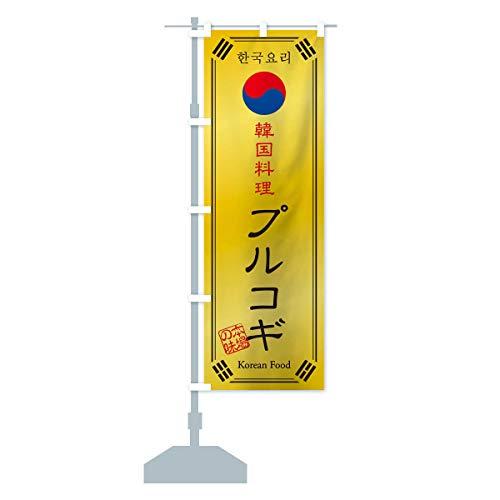 韓国料理/プルコギ のぼり旗 サイズ選べます(ショート60x150cm 左チチ)