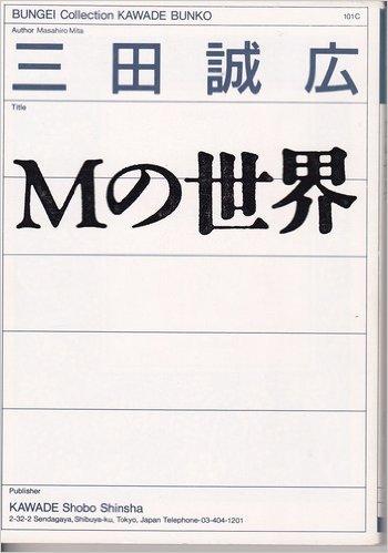 Mの世界 (1982年) (河出文庫)