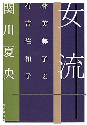 女流 林芙美子と有吉佐和子 (集英社文庫)