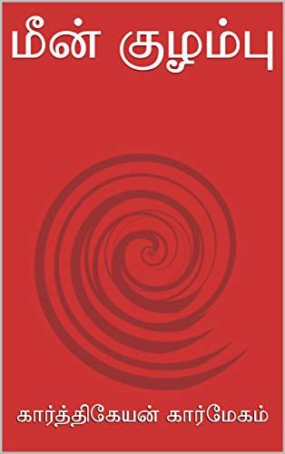 மீன் குழம்பு (Tamil Edition)