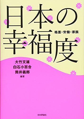 日本の幸福度  格差・労働・家族