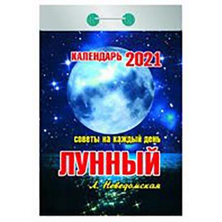 """Календарь отрывной""""Лунный (советы на каждый день)"""" 2021"""