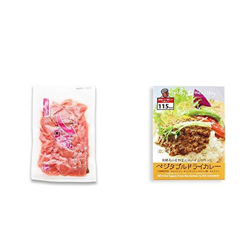 [2点セット] しな漬け(160g)・飛騨産野菜とスパイスで作ったベジタブルドライカレー(100g)