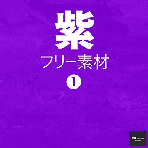 紫 フリー素材 1 無料で使える写真素材集 BEIZ images (ベイツ・イメージズ)