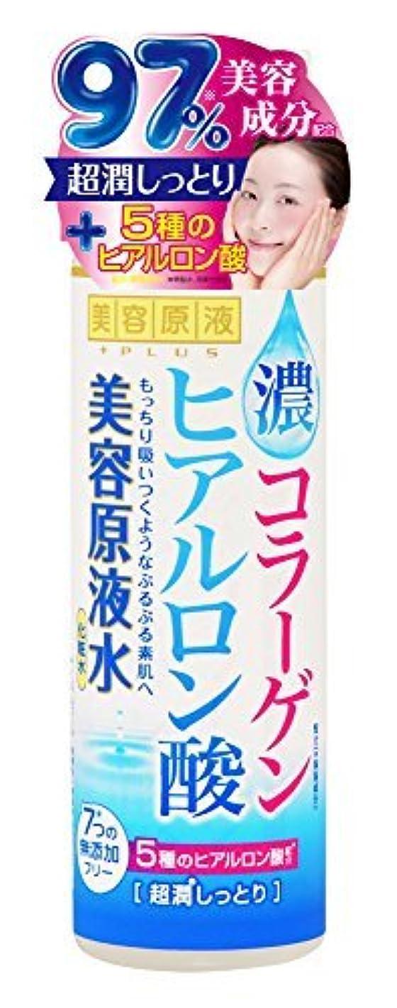 任命検出する入射美容原液 超潤化粧水CH × 48個セット