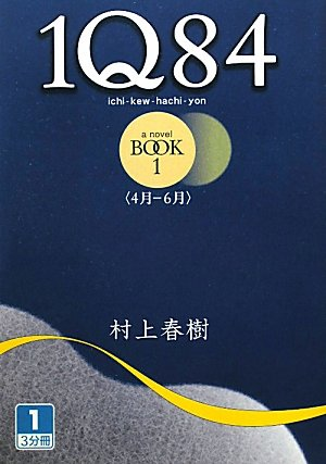 1Q84〈BOOK1〉4月‐6月1 (大活字文庫)