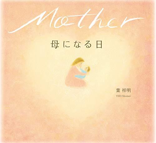 母になる日