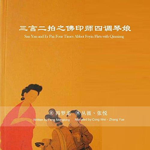 三言二拍之佛印师四调琴娘 - 三言二拍之佛印師四調琴娘 [San Yan and Er Pai] audiobook cover art
