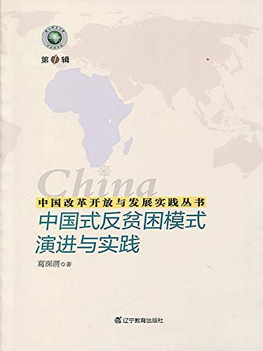 中国式反贫困模式演进与实践 (Chinese Edition)