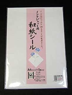 インクジェット用和紙シール 54702 種類:檀紙 インクジェット用 A4サイズ 5枚入り VANCO/バンコ