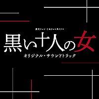 読売テレビ・日本テレビ系 プラチナイト 新・木曜ドラマ 「黒い十人の女」 オリジナル・サウンドトラック