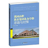 Ideas and Countermeasures of Higher Vocational Education Group(Chinese Edition)